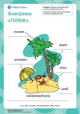 Анаграма «Пляж»