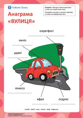 Анаграма «Вулиця»