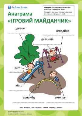 Анаграма «Ігровий майданчик»