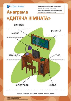 Анаграма «Дитяча кімната»