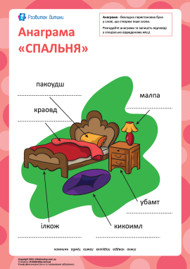 Анаграма «Спальня»