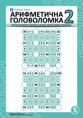 Головоломки з арифметики № 5