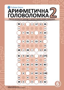 Головоломки з арифметики № 6