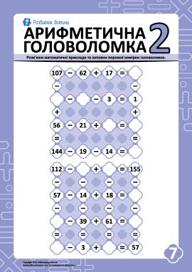 Головоломки з арифметики № 7