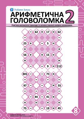 Головоломки з арифметики № 8