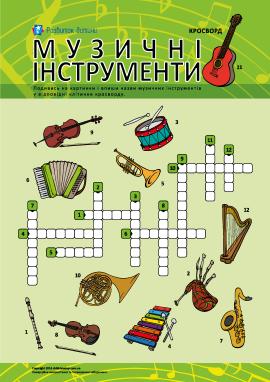 Ілюстрований кросворд «Музичні інструменти»