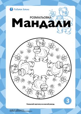 Гармонізуюча розмальовка «Мандали» № 3