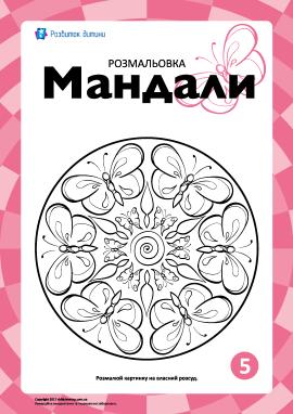 Гармонізуюча розмальовка «Мандали» № 5