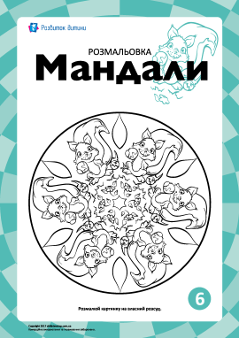 Гармонізуюча розмальовка «Мандали» № 6