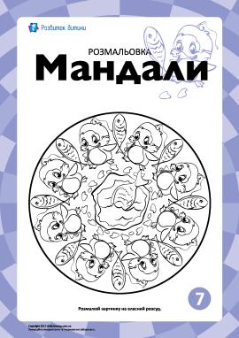 Гармонізуюча розмальовка «Мандали» № 7