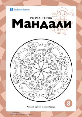 Гармонізуюча розмальовка «Мандали» № 8