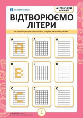 Відтворюємо англійські літери A, B, C