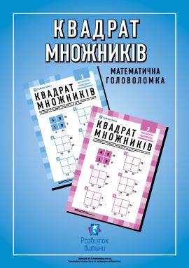 Математична головоломка «Квадрат множників»
