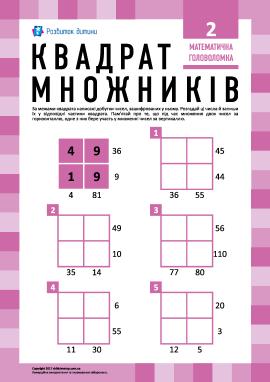 Головоломка «Квадрат множників» № 2
