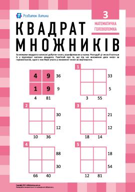 Головоломка «Квадрат множників» № 3