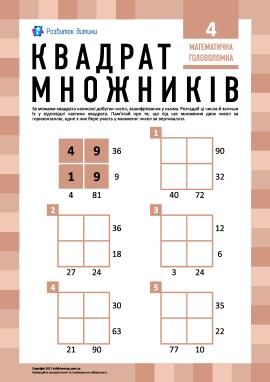 Головоломка «Квадрат множників» № 4