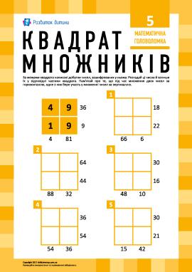 Головоломка «Квадрат множників» № 5
