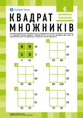 Головоломка «Квадрат множників» № 6
