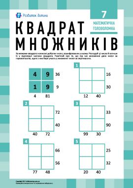 Головоломка «Квадрат множників» № 7