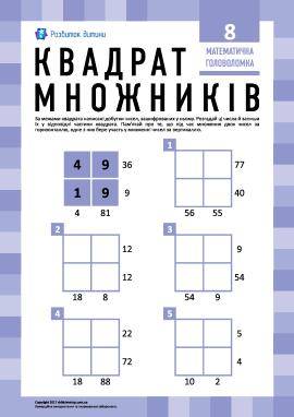 Головоломка «Квадрат множників» № 8