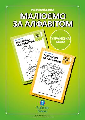 Розмальовка «Малюємо за українським алфавітом»