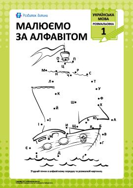 Малюємо за українським алфавітом № 1