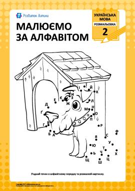 Малюємо за українським алфавітом № 2