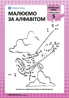 Малюємо за українським алфавітом № 5