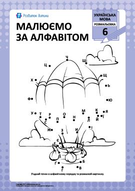 Малюємо за українським алфавітом № 6