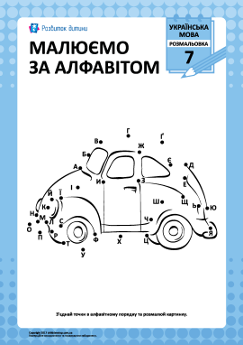 Малюємо за українським алфавітом № 7