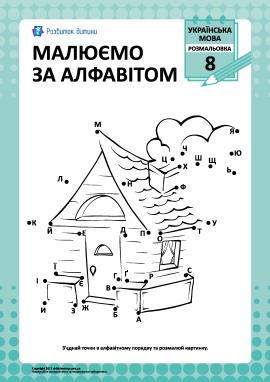 Малюємо за українським алфавітом № 8