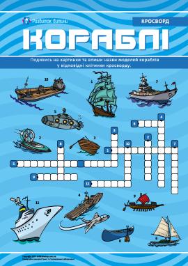 Пізнавальний кросворд «Моделі кораблів»