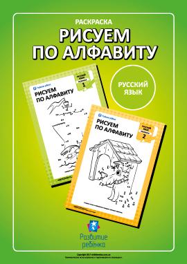 Розмальовка «Малюємо за російським алфавітом»