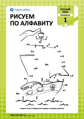 Малюємо за російським алфавітом № 1