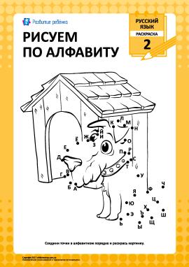 Малюємо за російським алфавітом № 2
