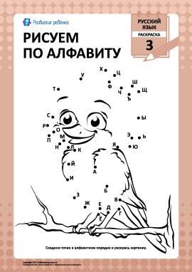 Малюємо за російським алфавітом № 3
