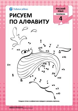 Малюємо за російським алфавітом № 4
