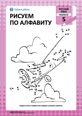 Малюємо за російським алфавітом № 5