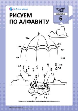 Малюємо за російським алфавітом № 6