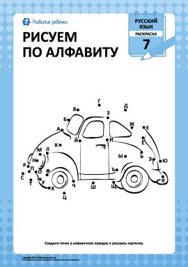 Малюємо за російським алфавітом № 7