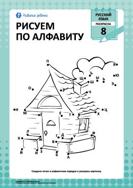 Малюємо за російським алфавітом № 8