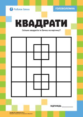 «Квадрати»: тренуємо увагу та логіку