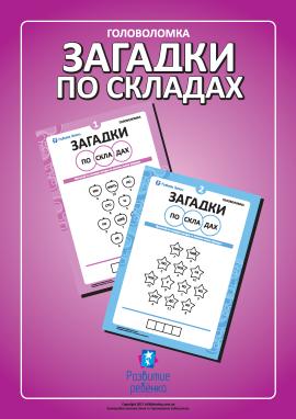 «Загадки по складах» (українська мова)
