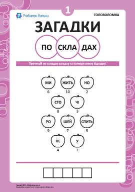 «Загадки по складах» № 1 (українська мова)