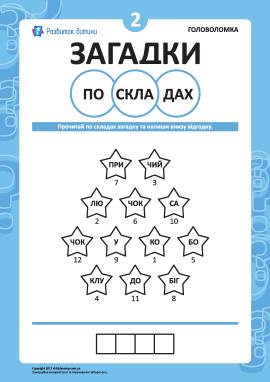«Загадки по складах» № 2 (українська мова)