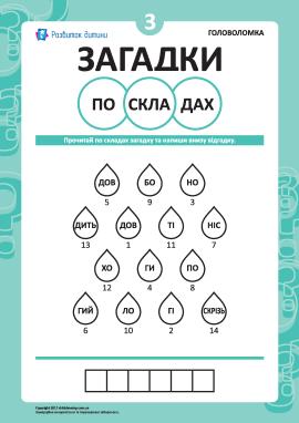 «Загадки по складах» № 3 (українська мова)