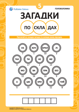 «Загадки по складах» № 5 (українська мова)