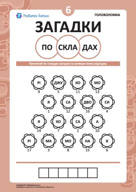 «Загадки по складах» № 6 (українська мова)