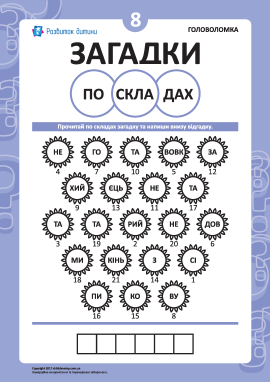 «Загадки по складах» № 8 (українська мова)
