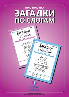 «Загадки по складах» (російська мова)